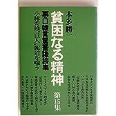 "貧困なる精神〈第15集〉小林秀雄""巨人""報道を嗤う―悪口雑言罵詈讒謗集 (1983年)"