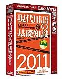 現代用語の基礎知識 2011