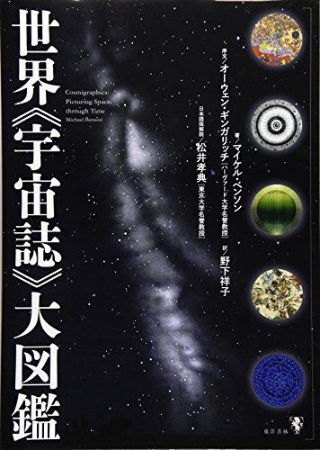 """世界""""宇宙誌""""大図鑑"""