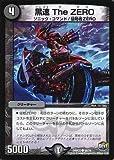 黒速 The ZERO コモン デュエルマスターズ 世界は0だ!!ブラックアウト!! dmr22-054