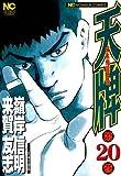 天牌 20 (ニチブンコミックス)