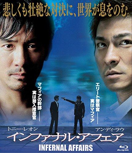【おトク値!】インファナル・アフェア [Blu-ray]