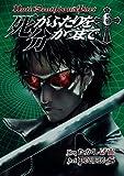 死がふたりを分かつまで 6 (6) (ヤングガンガンコミックス)