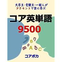 コア 英単語 9500: 試験/留学/ビジネス等に必要な上級英単語 (楽しい英語の勉強法で自己啓発)