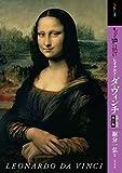 もっと知りたいレオナルド・ダ・ヴィンチ 改訂版: 生涯と作品 (アート・ビギナーズ・コレクション)