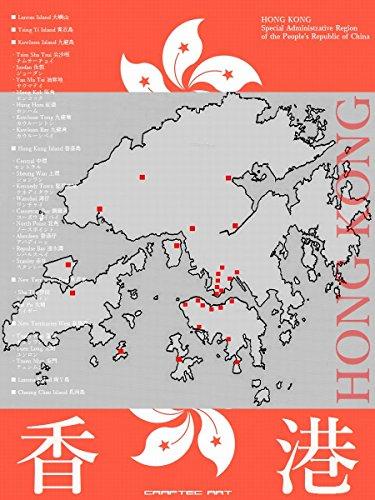 『 たかが香港、民主化デモがあっても、やっぱり香港 』- Hong Kong Travel Guide -