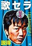 歌セラ 〜説得〜 [DVD]