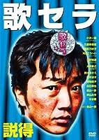 歌セラ ~説得~ [DVD]