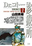 Dr.コトー診療所(7) (ヤングサンデーコミックス)