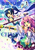 恋姫†夢想:The Art of KOIHIME†MUSOU -CHRONICLE-