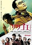 「サクゴエ」[DVD]