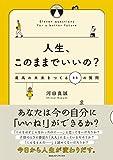 「人生、このままでいいの? 最高の未来をつくる11の質問」河田 真誠