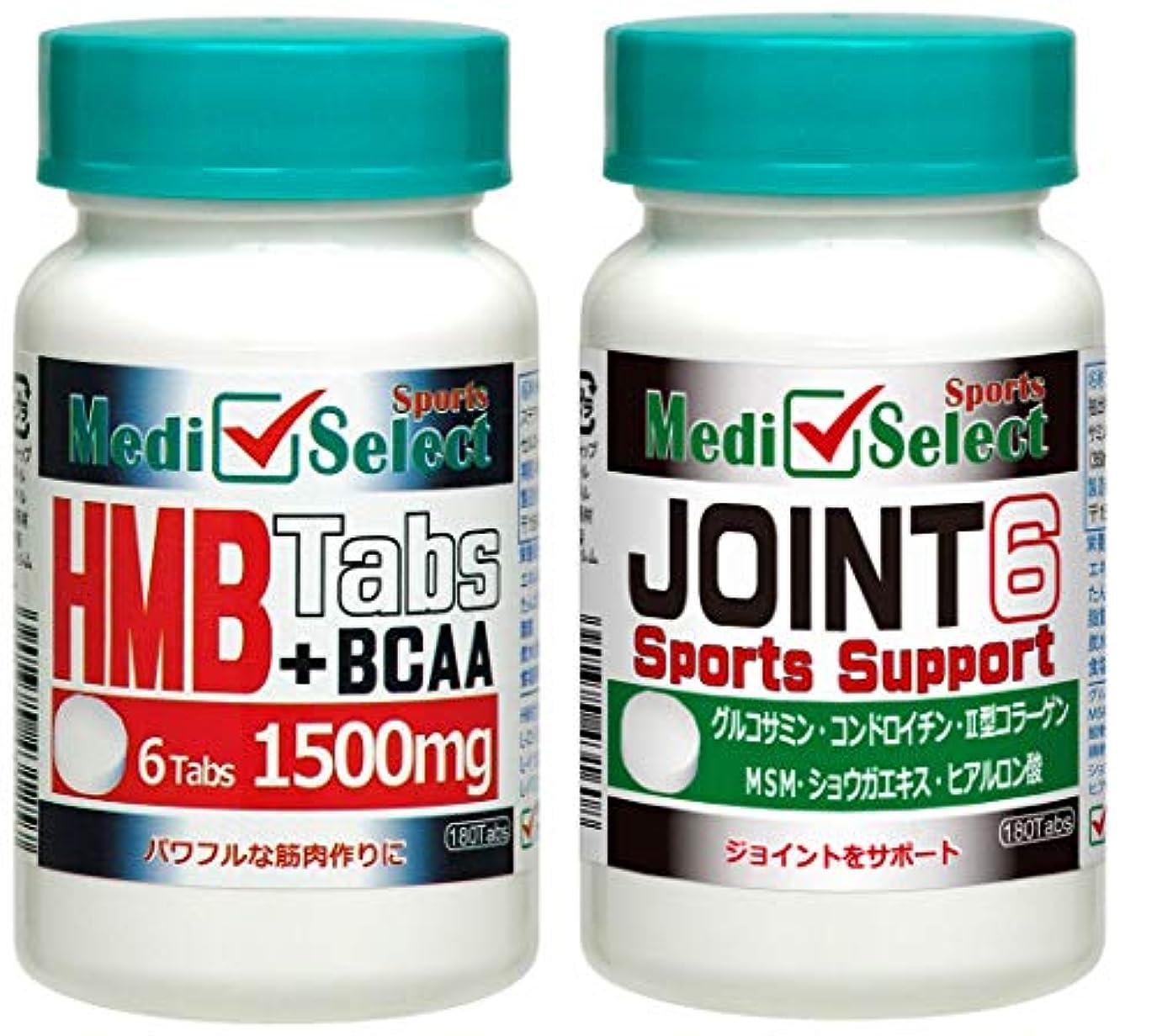 メディセレクト スポーツ HMB+BCAAタブレット (国産原料使用)★爽やかミントの香り (ジョイントセット)