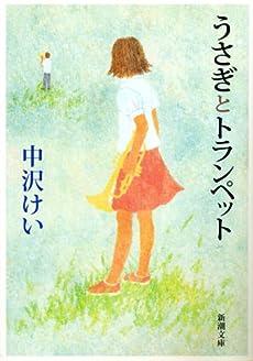 うさぎとトランペット (新潮文庫)