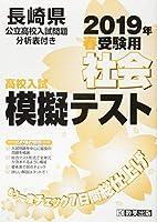 高校入試模擬テスト社会長崎県2019年春受験用