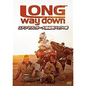 ユアン・マクレガー 大陸縦断バイクの旅/Long Way Down [DVD]