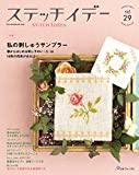 ステッチイデーvol.29 (Heart Warming Life Series)