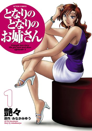 となりのとなりのお姉さん : 1 (アクションコミックス)