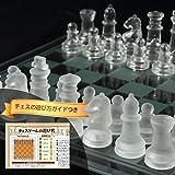 mikketa チェス クリスタル クリア フロスト 駒 ガラス製【メーカー保証付 / チェス遊び方ガイド付き】