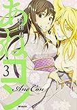 あねコン 3 (MFコミックス フラッパーシリーズ)