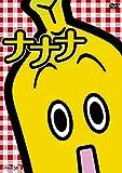テレビ東京のバナナ社員・ナナナのDVD『ナナナ』[DVD]