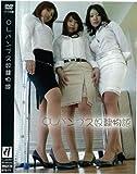 OLパンプス奴隷物語 【BYD-71】[DVD] (¥ 4,444)