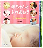 赤ちゃんとふれあおう(全3巻)