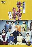 渡る世間は鬼ばかり パート2 DVD BOXIII[DVD]