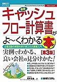 図解入門ビジネス 最新キャッシュフロー計算書がよ~くわかる本[第3版]