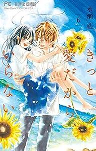 きっと愛だから、いらない(6) (フラワーコミックス)