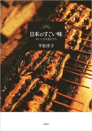 日本のすごい味 おいしさは進化する