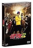 「映画 怪物くん」[DVD]
