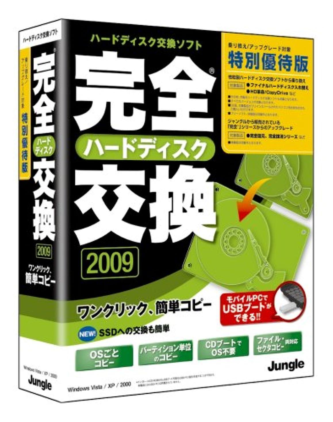 完全ハードディスク交換2009特別優待版