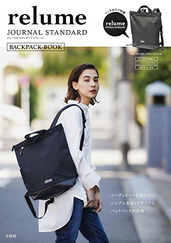 JOURNAL STANDARD relume BACKPACK BOOK (バラエティ)