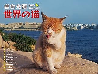 2018 岩合光昭 世界の猫カレンダー(壁掛け)