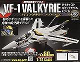マクロスVF-1バルキリーをつくる(69) 2021年 6/2 号 [雑誌]