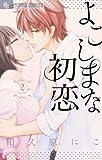 よこしまな初恋(2) (フラワーコミックスα)