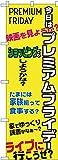 のぼり旗 プレミアムフライデー38 GNB-3050 (受注生産)