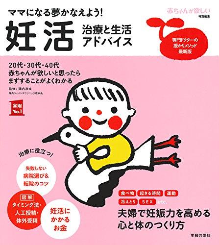 妊活 治療と生活アドバイス (実用No.1シリーズ)