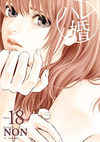 ハレ婚。(18) (ヤングマガジンコミックス)