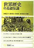 世界歴史の基礎知識 (有斐閣ブックス (646))