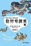 動物奇譚集2 (西洋古典叢書)