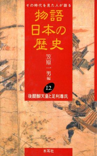 後醍醐天皇と足利尊氏 (物語日本の歴史)