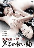 女高生レポート 夕子の白い胸 [DVD]