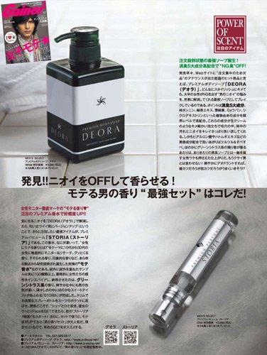 &GINO 人気雑誌Gainerで『モテる男の香り最強セット』として紹介された限定セット