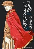 7人のシェイクスピア 6 (BIG SPIRITS COMICS SPECIAL)