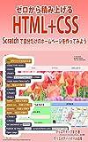 ゼロから積み上げる HTML+CSS