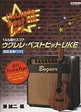 TAB譜付スコア ウクレレ・ベストヒットUKE (模範演奏CD付)