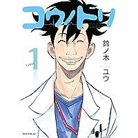 コウノドリ(1) (モーニングコミックス)