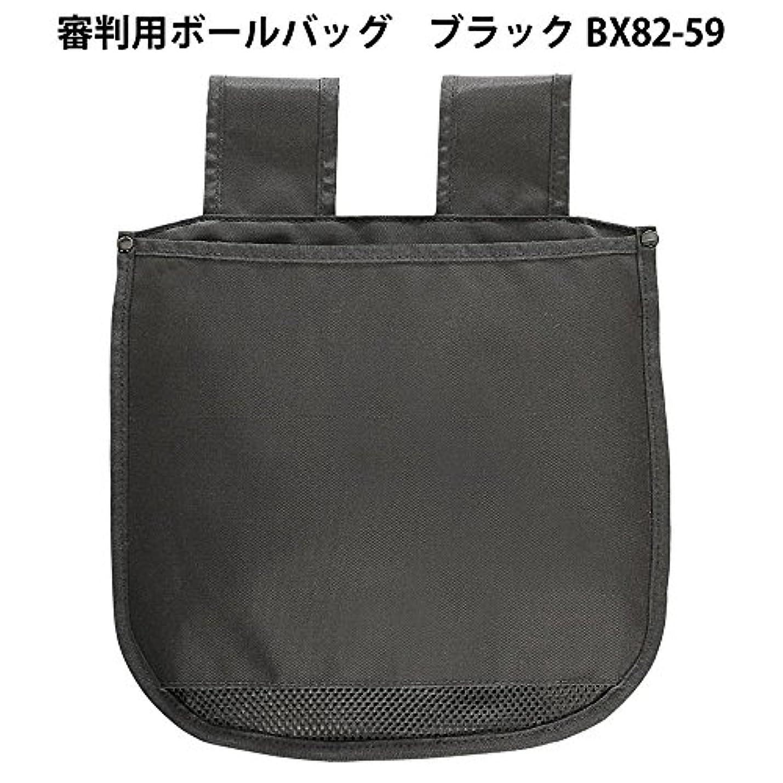 受け取る懇願する平日審判用ボールバッグ ブラック BX82-59